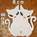 刺繍アイロンワッペン・アップリケ・パッチ【白猫姉妹】8cm ネコ ねこ CAT ぬこ アニマル
