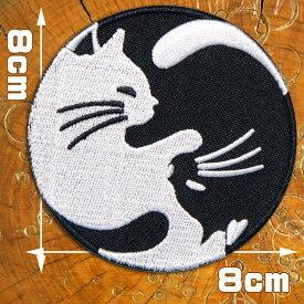 刺繍アイロンワッペン・アップリケ・パッチ【勾玉 2匹の猫】まがたま ネコ ねこ ペット 魔が玉 アニマル