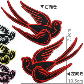 [全8種]刺繍 アイロン ワッペン【スワロー】ツバメ つばめ 鳥 アニマル オールドスクール タトゥー ロカビリー 動物 動物柄 ラッキーモチーフ 手芸