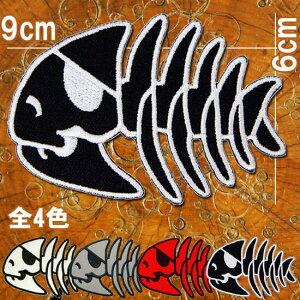 [全3色]刺繍 アイロン ワッペン【フィッシュボーン】魚の骨 海 ダイビング アニマル 魚好き 糊付き スカル ドクロ 動物 動物柄 かわいい のりつき