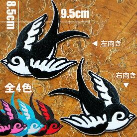 [全8種]刺繍 アイロン ワッペン【スワロー/つばめ】オールドスクール アニマル 鳥 小鳥 ロカビリー 黒 赤 水色 ピンク 動物 動物柄 かわいい のりつき