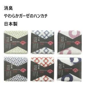 日本製 やわらかガーゼハンカチ 消臭機能 和柄 JAPANESE ハンカチ