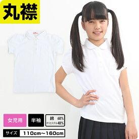 女の子 ポロシャツ 白 半袖 ポロシャツ 小学校 小学生 パフスリーブ スクール ポロ キッズ