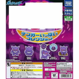 ポケットモンスター ゲンガーいっぱいコレクション キョダイマックスのすがた除く4種セット【在庫品】
