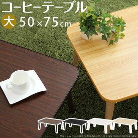 座卓 折り畳み ミニテーブル テーブル コーヒーテーブル ちゃぶ台 四角 折りたたみ ローテーブル 卓袱台 木目調 子供 長方形 木製 コンパクト 小型テーブル 折りたたみ式 黒 白 一人暮らし 小さいテーブル おしゃれ 小さめ かわいい