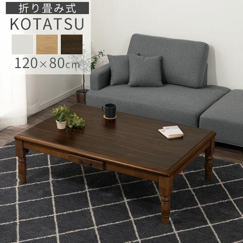 折り畳み こたつ 座卓テーブル 引き出し付き 木製 ローテーブル 送料無料 センターテーブル 炬燵 こたつテーブル 長方形 家具調 テーブル リビング ダイニング 子供部屋 座卓 ちゃぶ台 机 ロータイプ コンパクト デスク かわいい おしゃれ