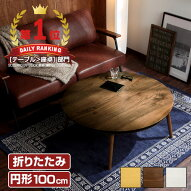 座卓・こたつ・こたつテーブル・テーブル・座卓テーブル・ローテーブル・丸テーブル・折れ脚テーブル・食卓テーブル・ちゃぶ台・机・和風家具
