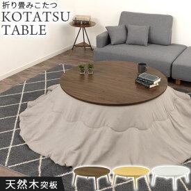 座卓 折りたたみ こたつ 円形 約 100cm こたつテーブル テーブル 木製 座卓テーブル 折り畳み ローテーブル 丸テーブル 折れ脚テーブル 食卓テーブル ちゃぶ台 机 コンパクト おしゃれ 和モダン 和風家具 丸型 丸 北欧 完成品