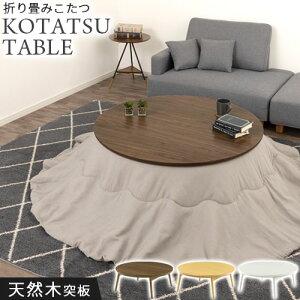 座卓 折りたたみ こたつ 円形 約 100cm こたつテーブル テーブル 木製 座卓テーブル 折り畳み ローテーブル 丸テーブル 折れ脚テーブル 食卓テーブル ちゃぶ台 机 コンパクト おしゃれ 和モダ