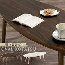 座卓 折りたたみ こたつ 楕円形 120cm 送料無料 こたつテーブル テーブル 木製 座卓テーブル 折り畳み ローテーブル 丸テーブル 折れ脚テーブル 食卓テーブル ちゃぶ台 机 オーバル コンパク