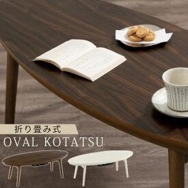 座卓 折りたたみ こたつ 楕円形 約 120cm こたつテーブル テーブル 木製 座卓テーブル 折り畳み ローテーブル 丸テーブル 折れ脚テーブル 食卓テーブル ちゃぶ台 机 コンパクト おしゃれ 和モダン 和風家具 丸型 丸 北欧 完成品