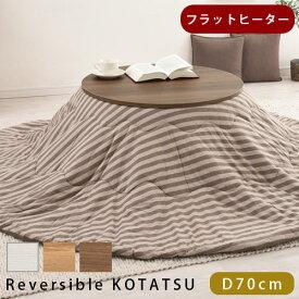 家具調こたつ 折りたたみ 円形 直径 70 cm 木製 完成品 ホワイト/ナチュラル/ウォールナット TBL500320