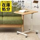サイドテーブル キャスター付き 机 高さ調整 テーブル 昇降式 伸縮テーブル 昇降テーブル ソファーサイドテーブル ベ…