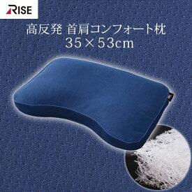 【正規品】SLEEP OASIS まくら 高反発枕 洗える カバー付き 通気性 BRG000372
