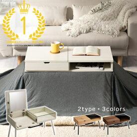 テーブルドレッサー テーブル ドレッサー ほぼ完成品 こたつ リビング 幅80 木製 メイク 化粧 白 ホワイト/ナチュラル/ウォールナット ELE000109