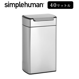 【正規品】simplehuman レクタンレギュラータッチバーカン40L 四角 ワンタッチ DTB600078