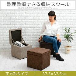 スツール・収納・ボックス・ボックススツール・送料無料・収納スツール兼オットマン・収納付きスツール・収納ボックス・座れる・チェア・ソファ・一人掛け・オットマン・隠す収納・椅子・腰かけ・フタ付き・黒・レッド・おしゃれ