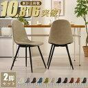 ダイニング 椅子 ダイニングチェア 2脚セット 食卓椅子 ダイニング椅子 ファブリック フェイクレザー アイボリー/グレ…
