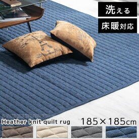 洗える ラグ マット 185×185 cm キルト ノンスリップ ホットカーペット対応 床暖対応 ブラウン/アイボリー/グレー/ネイビー CPT000203