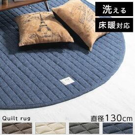 洗える ラグ マット 丸 130 cm キルト ノンスリップ ホットカーペット対応 床暖対応 ブラウン/アイボリー/グレー/ネイビー CPT000206