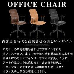 椅子・パソコン・いす・ちぇあ・ワークチェア・書斎・アンティーク・調・肘掛け・高さ調節・ロッキング・キャスター付・おしゃれ・オシャレ