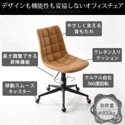 椅子・パソコン・いす・ちぇあ・ワークチェア・書斎・アンティーク・調・肘無し・高さ調節・昇降機能・キャスター付・おしゃれ・オシャレ
