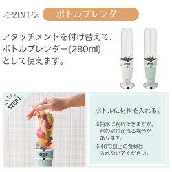 1年保証付き・ブレンダー・氷・砕ける・ミキサー・小型・ボトルジューサー・そのまま飲める・デザイン家電・カフェ風・レトロテイスト・かわいい