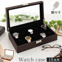 腕時計アクセサリー 収納ボックス 10本用 ダークブラウン/キャメル ZST007129