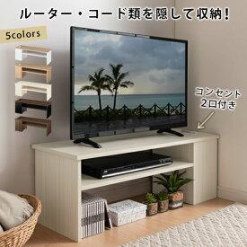 【ポイント10倍】 完成品も選べる テレビ台 ロータイプ ケーブルボックス付き 約 幅90cm オーク×ホワイト/オーク/ホワイト/ウォールナット×ブラック/ウォールナット TVB018116