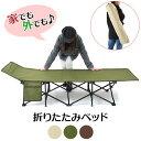 【8/1から使える11%OFFクーポン配布中】 折りたたみ 簡易ベッド コンパクト 省スペース 約 190cm シングル モスグリ…