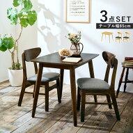 リビングダイニングテーブルセット・ダイニングテーブル・テーブル・リビングテーブル・センターテーブル・机・ハイテーブル