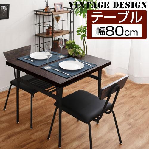 ダイニングテーブル 食卓テーブル 幅80 cm 送料無料 2人掛け 棚付きテーブル リビング ダイニング テーブル 棚 木製 カフェ リビングテーブル 無垢材 机 スチール センターテーブル インダストリアル ウォールナット ナチュラル おしゃれ