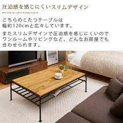 テーブルコタツ・大きい・木製・リビングコタツ・ローテーブル・こたつテーブル・西海岸風・テーブル・センターテーブル・おしゃれ