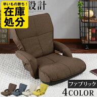 座いす・リクライニング・肘掛け付き座椅子・リクライニング座椅子・ソファー・座椅子・一人掛け・座イス・リクライニング座いす・ざいす・座椅子ソファ