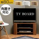 テレビ台 コーナー ウッド ウォールナット/ナチュラル/ホワイト TVB018088