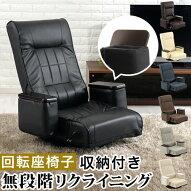 ソファー・座椅子・回転座椅子・ソファ・ソファチェア・肘付き座椅子・イス・あぐらソファ・ソファチェアー・リクライニングチェア