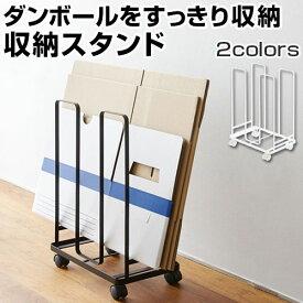 山崎実業 tower ダンボールストッカー 収納 薄型 ホワイト/ブラック LET300222