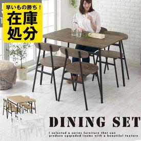 テーブル チェア セット 4人掛け ダイニングチェア 背もたれ付き 4脚セット ウォールナット/オーク TBL500380
