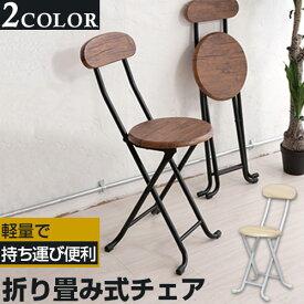 折りたたみ椅子 ダイニング 背もたれ コンパクト チェア ブラウン/ナチュラル CHR100203