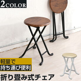 スツール 折りたたみ椅子 ダイニング コンパクト チェア ブラウン/ナチュラル CHR100202