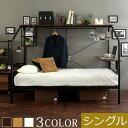 シングルベッド 宮付き コンセント 収納 ブラウン/ナチュラル/ホワイト BSN035080