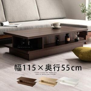 完成品も選べる 収納付き センターテーブル 棚付き リビングテーブル 収納 長方形 白 リビング テーブル 高級感 収納付きテーブル ローテーブル 北欧 約 幅115 高さ 30cm 木製センターテーブル