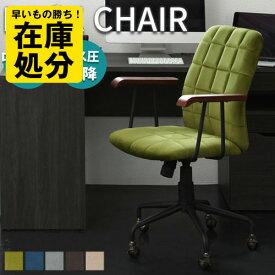 Laborio パソコンチェアー キャスター付き ロッキング機能 昇降式 360度回転 アームレスト チェア 在宅ワーク オリーブグリーン/セルリアンブルー/プラチナグレー/セピアブラウン/シャンパンベージュ CHR100207