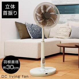 \クーポン配布中/ apix DCリビング扇風機 昇降 リモコン付き 風量調節 CIR001323