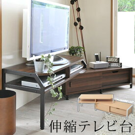 テレビ台 テレビボード 伸縮 北欧 テイスト Rita おしゃれ 木製 金属製 シンプル ナチュラル モダン ホワイト ブラック