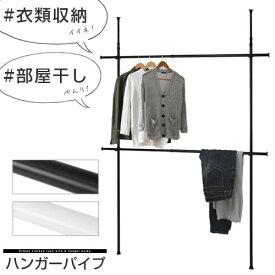 コートハンガー つっぱり 2段 洋服 収納 伸縮式 高さ調整可能 シンプル ブラック/ホワイト LET300228