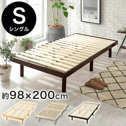 ベッドフレーム・ベッド・ローベッド・スノコベッド・木製ベッド・ベット