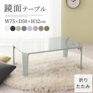 コンパクトテーブル・机・鏡面テーブル・座卓テーブル・テーブル・ローテーブル・ミニテーブル・学習机・勉強机・デスク・おりたたみ机・折れ脚テーブル