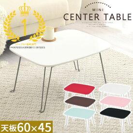ミニテーブル 折りたたみ リビングテーブル コンパクトテーブル 小型テーブル 子供用テーブル オシャレテーブル 1人用テーブル 小さい机 折り畳みローテーブル 軽量 約 幅60 奥行き45 cm 完成品 全6色 TBL500239