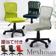 PCチェア・肘なしチェア・勉強チェアー・学習チェア・椅子